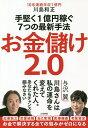お金儲け2.0/川島和正【1000円以上送料無料】