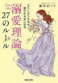 「溺愛理論」27のルール どうしようもなく愛される女になる/瀬里沢マリ【1000円以上送料無料】