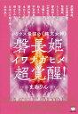 磐長姫超覚醒! シリウス最強の《縄文女神》/まありん【1000円以上送料無料】