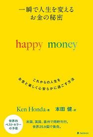 一瞬で人生を変えるお金の秘密 これからの人生をお金と楽しく心安らかに過ごす方法/KenHonda/本田健【1000円以上送料無料】