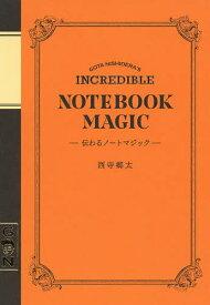 伝わるノートマジック/西寺郷太【1000円以上送料無料】