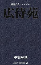 銀魂公式ファンブック広侍苑/空知英秋/週刊少年ジャンプ編集部【1000円以上送料無料】