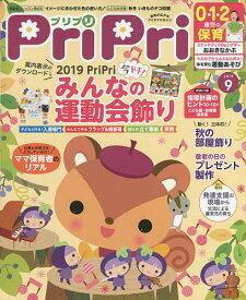 PriPri 2019年9月号【1000円以上送料無料】