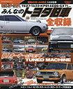 みんなのトヨタ旧車 昭和40年〜64年式レビン/トレノ・セリカ・スターレット・カローラ・マーク2系ほか【1000円以上…