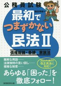 公務員試験最初でつまずかない民法 2/鶴田秀樹【1000円以上送料無料】