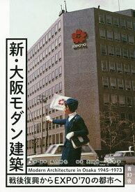 新・大阪モダン建築 戦後復興からEXPO'70の都市へ/橋爪紳也/・編著高岡伸一/三木学【1000円以上送料無料】