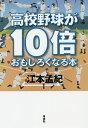 高校野球が10倍おもしろくなる本/江本孟紀【1000円以上送料無料】