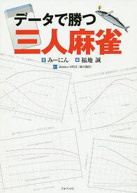 データで勝つ三人麻雀/みーにん/福地誠【1000円以上送料無料】