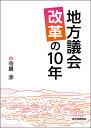 地方議会改革の10年/寺島渉【1000円以上送料無料】