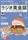 CD ラジオ英会話 9月号【1000円以上送料無料】