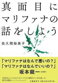 真面目にマリファナの話をしよう/佐久間裕美子【1000円以上送料無料】