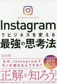 Instagramでビジネスを変える最強の思考法/坂本翔【1000円以上送料無料】