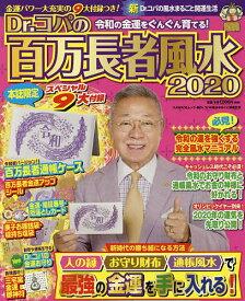 Dr.コパの百万長者風水 2020/小林祥晃【1000円以上送料無料】