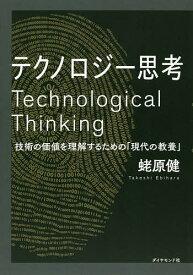 テクノロジー思考 技術の価値を理解するための「現代の教養」/蛯原健【1000円以上送料無料】