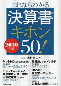 これならわかる決算書キホン50! 2020年版/木村直人【1000円以上送料無料】