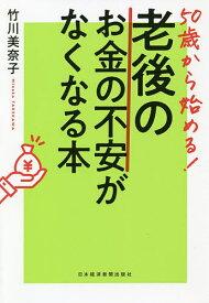 50歳から始める!老後のお金の不安がなくなる本/竹川美奈子【1000円以上送料無料】
