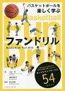 バスケットボールを楽しく学ぶファンドリル/小谷究/加賀屋圭子/鈴木良和【1000円以上送料無料】