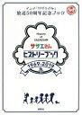 サザエさんヒストリーブック 1969−2019 アニメ『サザエさん』放送50周年記念ブック【1000円以上送料無料】