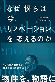 なぜ僕らは今、リノベーションを考えるのか/大島芳彦/ブルースタジオ【1000円以上送料無料】