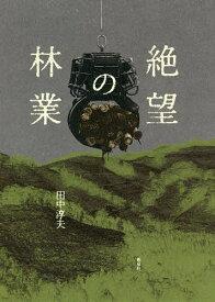 絶望の林業/田中淳夫【1000円以上送料無料】