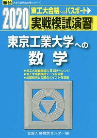 実戦模試演習東京工業大学への数学
