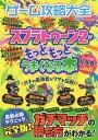 ゲーム攻略大全 Vol.16【1000円以上送料無料】