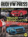 AUDI VW(ワーゲン) PRESS アウディとフォルクスワーゲンを思う存分楽しむマガジン Vol.5(2019)【1000円以上…