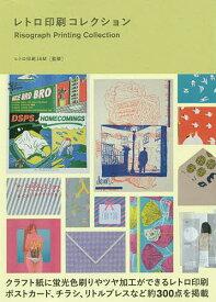 レトロ印刷コレクション/レトロ印刷JAM【1000円以上送料無料】