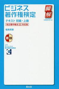 ビジネス著作権検定テキスト 初級・上級/塩島武徳【1000円以上送料無料】
