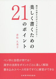 美しく書くための21のポイント 漢字の書き方がスッキリ分かる!/赤松久美子【1000円以上送料無料】