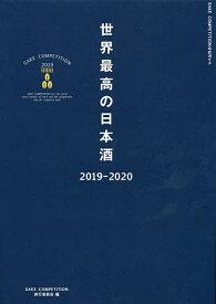 世界最高の日本酒 SAKE COMPETITION 2019 2019−2020/SAKECOMPETITION実行委員会【1000円以上送料無料】