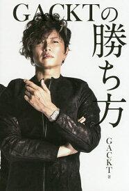 GACKTの勝ち方/GACKT【1000円以上送料無料】