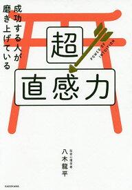 成功する人が磨き上げている超直感力/八木龍平【1000円以上送料無料】