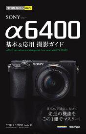 SONY α6400基本&応用撮影ガイド/井川拓也/MOSHbooks【1000円以上送料無料】