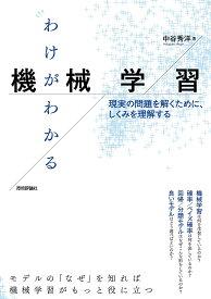 わけがわかる機械学習 現実の問題を解くために、しくみを理解する/中谷秀洋【1000円以上送料無料】