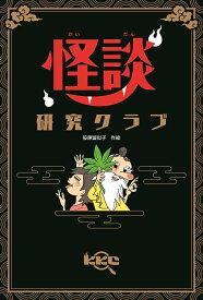 怪談研究クラブ/笹原留似子【1000円以上送料無料】