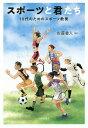 スポーツと君たち 10代のためのスポーツ教養/佐藤善人【1000円以上送料無料】