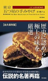 東京五つ星の手みやげThe LEGEND/岸朝子【1000円以上送料無料】