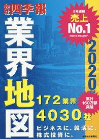 会社四季報業界地図 2020年版/東洋経済新報社【1000円以上送料無料】