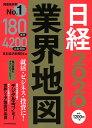 日経業界地図 2020年版/日本経済新聞社【1000円以上送料無料】