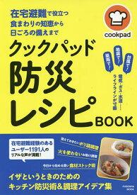クックパッド防災レシピBOOK 在宅避難で役立つ食まわりの知恵から日ごろの備えまで【1000円以上送料無料】