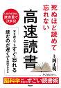 死ぬほど読めて忘れない高速読書/上岡正明【1000円以上送料無料】