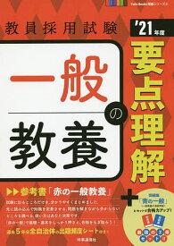 一般教養の要点理解 '21年度【1000円以上送料無料】