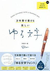 万年筆で書ける楽しいゆる文字/宇田川一美【1000円以上送料無料】