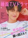 もっと知りたい!韓国TVドラマ vol.92【1000円以上送料無料】