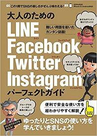 大人のためのLINE Facebook Twitter Instagramパーフェクトガイド ゆったりとSNSを楽しむ本!/河本亮/小暮ひさのり【1000円以上送料無料】