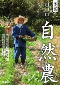 川口由一自然農 完全版 農薬を使わず、耕さない野菜と米のつくり方/川口由一【1000円以上送料無料】