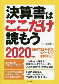 決算書はここだけ読もう 2020年版/矢島雅己【1000円以上送料無料】
