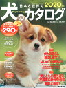日本と世界の犬のカタログ 2020年版/成美堂出版編集部/福山貴昭/立松光好【1000円以上送料無料】