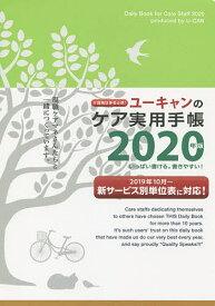 ユーキャンのケア実用手帳【1000円以上送料無料】